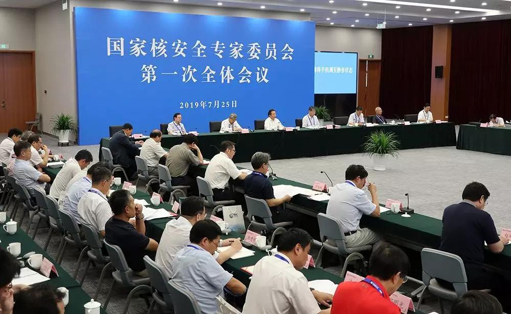 国家核安全专家委员会首次全体会议:坚持全球最高核安全标准