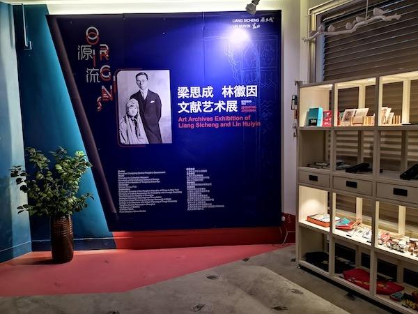 """旧影手迹映出的一派清凉,梁思成林徽因文献展""""源流""""呈现"""