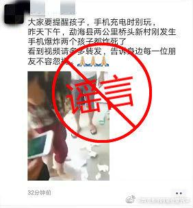两孩童充电时玩手机发生爆炸身亡?多地辟谣:疑玩打火机起火