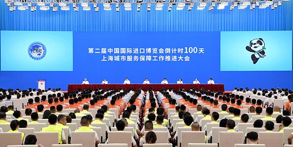 第二届进博会倒计时一百天,李强在推进大会要求做到四个升级