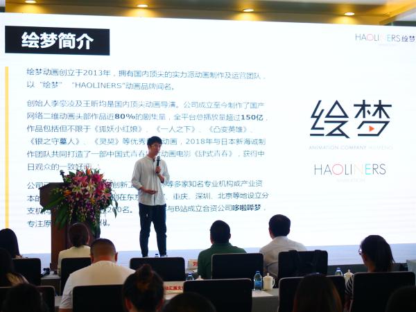 上海网络视听季举行:国产动画突围后,如何保持发展