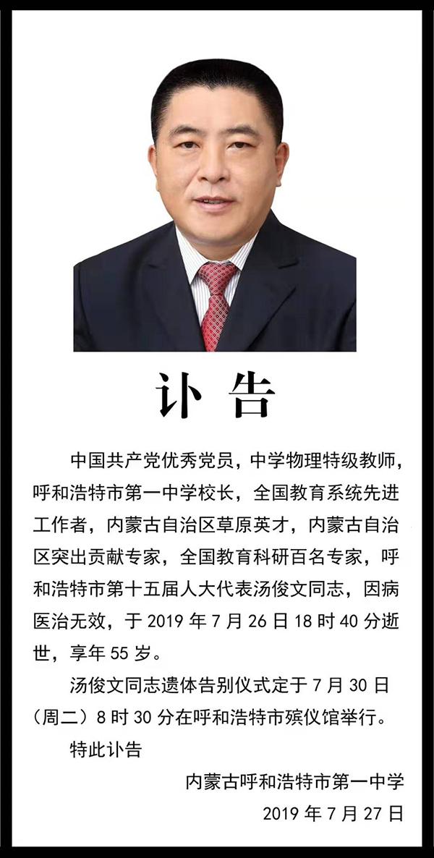 """呼和浩特一中校长汤俊文逝世,曾模仿钢铁侠向学生""""表白"""""""