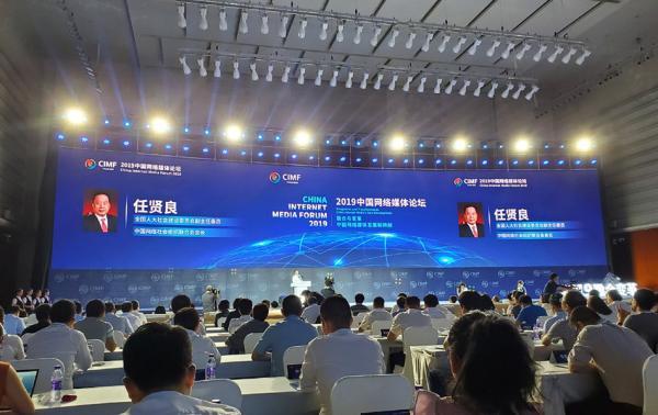 2019中国网络媒体论坛今日开幕,258家媒体齐聚天津