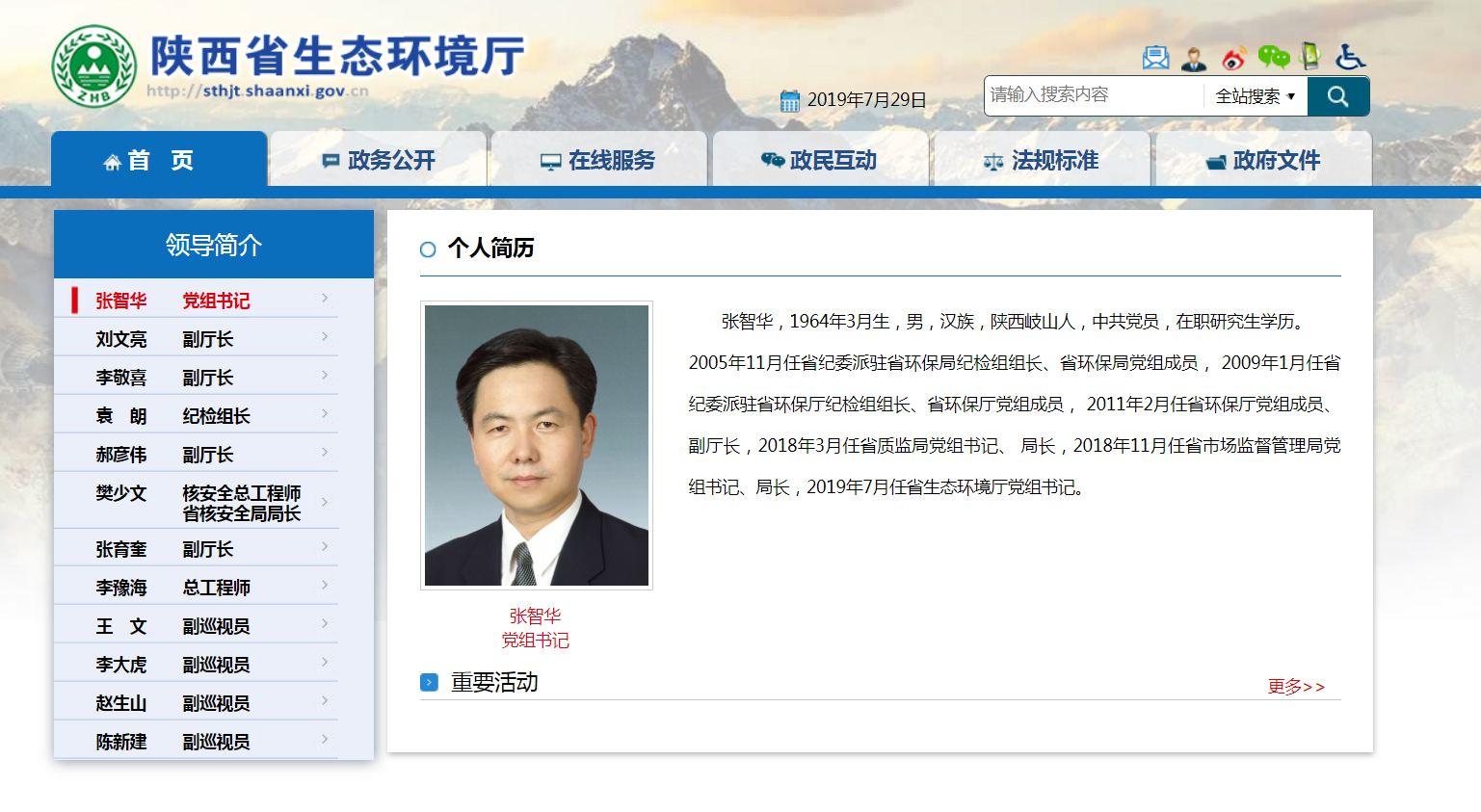 陕西省生态环境厅、省市场监管局分别迎来新党组书记