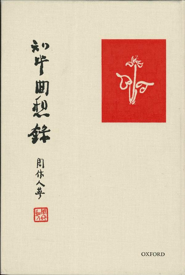 许礼平︱牛津版《知堂回想录》的出版故事