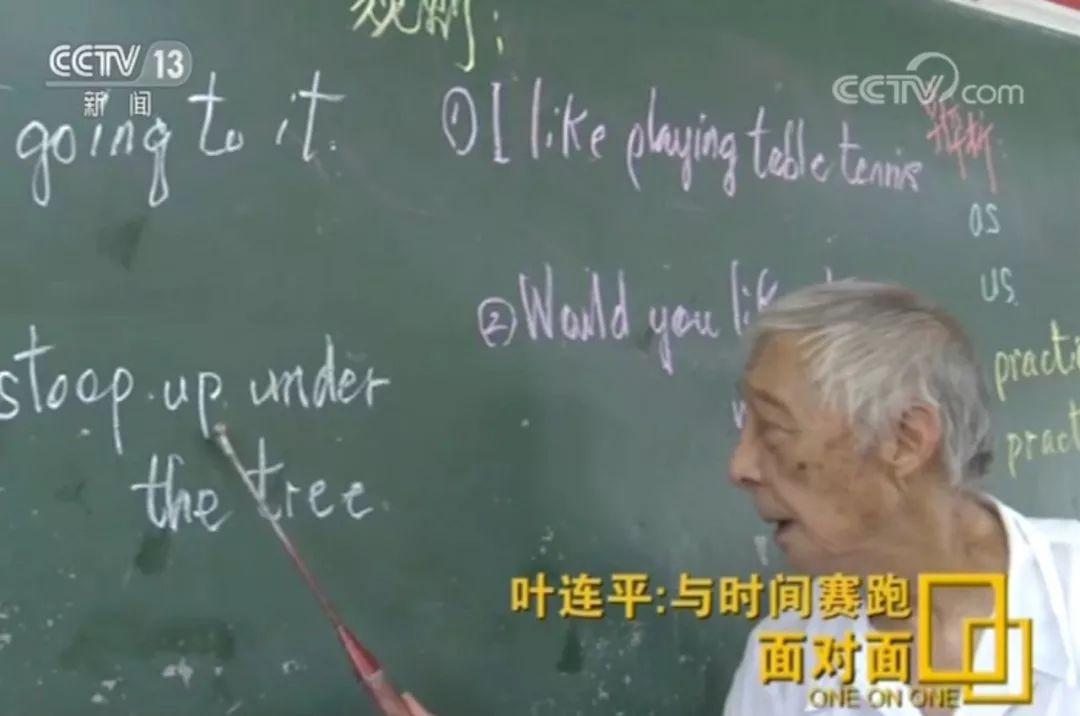 92岁教师仍在给留守儿童补课:希望最后一口气在讲台上呼出