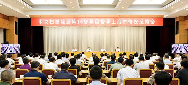 中央扫黑除恶督导组向上海市反馈督导情况,李强作表态讲话
