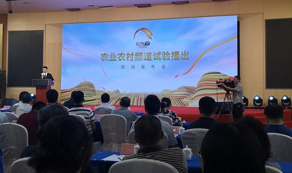 传媒湃|CCTV-17农业农村频道将于8月1日试验播出