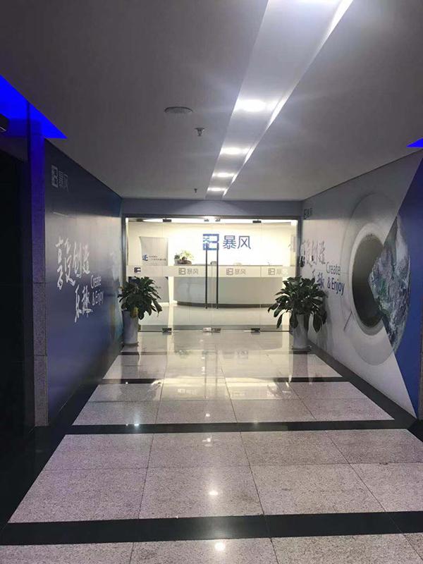 探访风暴中的暴风集团总部:管理层在等冯鑫指示,投资者上门