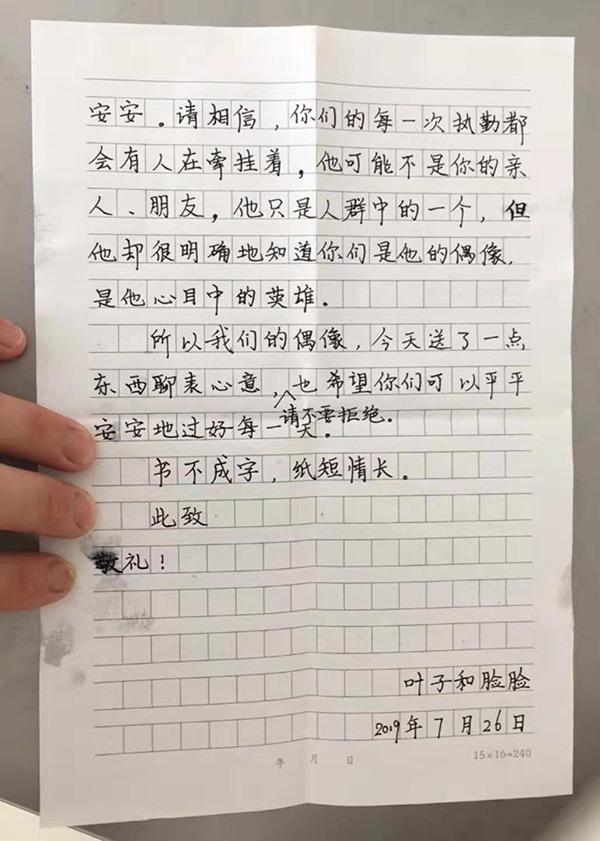 两女孩手写的书信 受访者供图