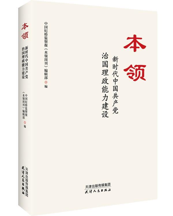中国纪检监察报《本领周刊》编辑部编写的新书《本领》出版