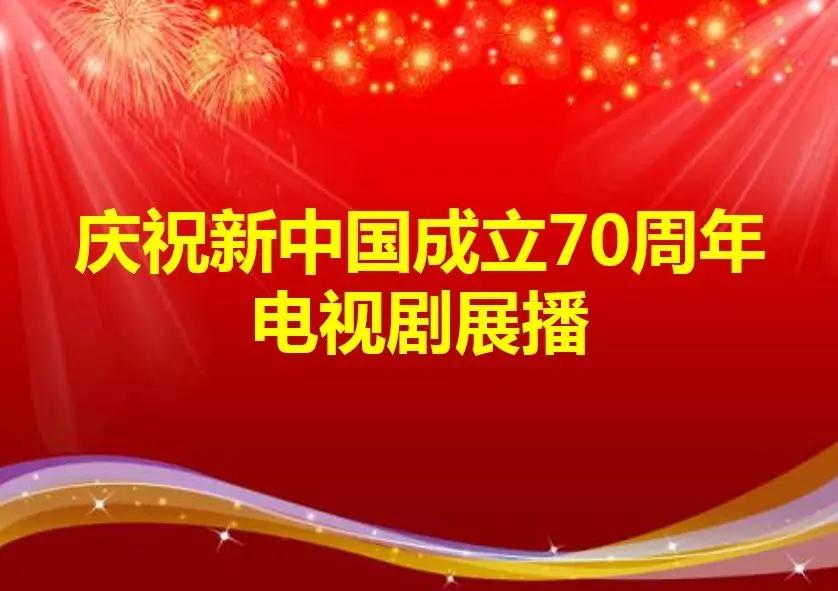 广电总局:全力推进庆祝新中国成立70周年电视剧百日展播