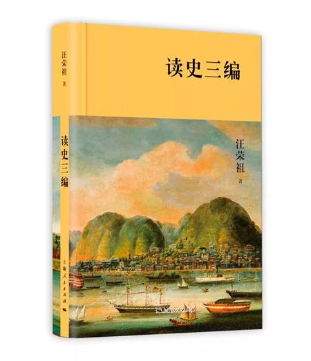 8月人文社科中文原创好书榜|大元史与新清史
