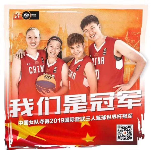 三人篮球世界冠军拿早了?我们也想低调,但实力不允许