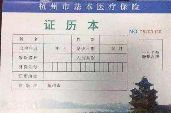 杭州全面推行电子病历,逐步取代传统纸质证历本