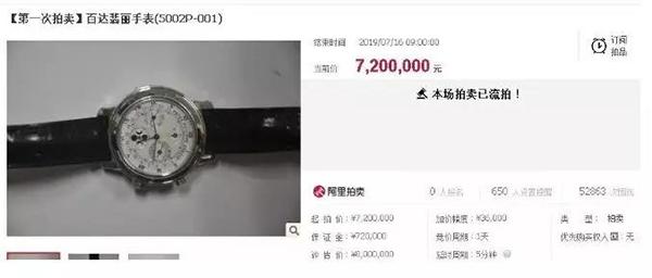 起拍价648万:安徽落马厅官程瀚受贿的名表今天再次拍卖