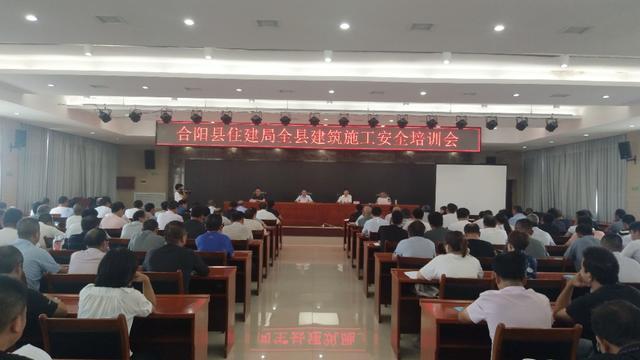 合阳县住建局加强安全教育培训严防生产事故发生