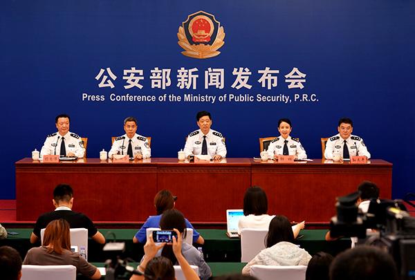 """公安部""""互联网+政务服务""""平台正式上线,汇聚548项服务"""
