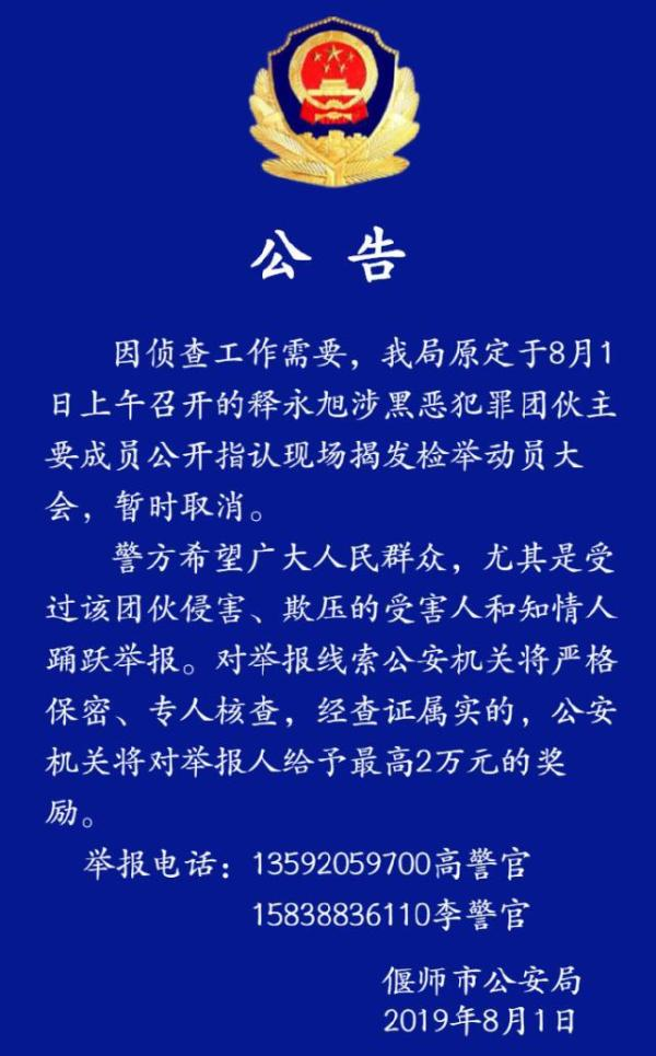 """河南偃师取消""""释永旭涉黑案""""现场揭发大会,会台已被拆除"""