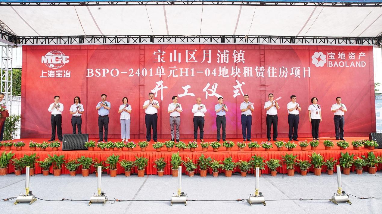 中国宝武加快盘活存量工业用地:首个租赁住房项目正式开工