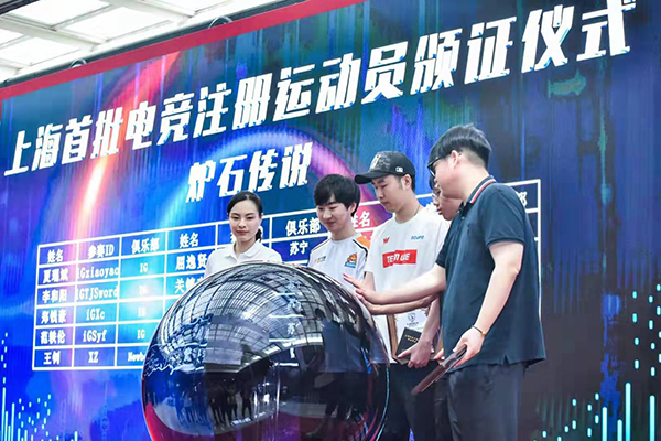 上海有了电竞注册运动员:我们得到了承认,我们不是游戏少年