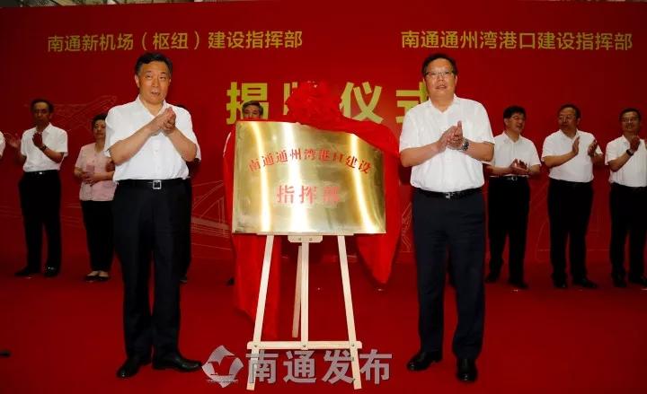 """南通新机场建设迎关键节点,还将建""""沪苏跨江融合试验区"""""""