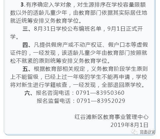 红谷滩新区2019年任务教诲免试就近退学招生通告