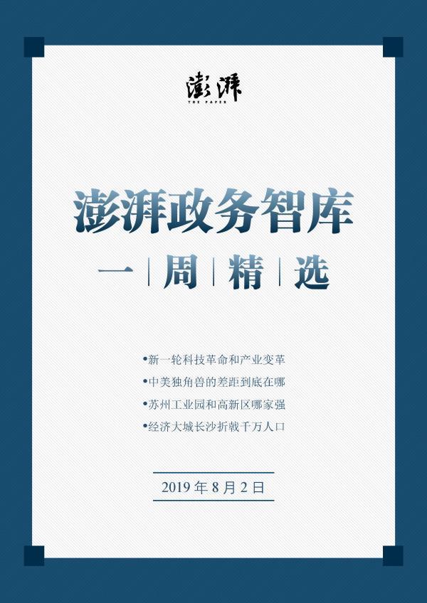 """""""澎湃政务智库一周精选(第十一期)""""发布,可下载收藏"""