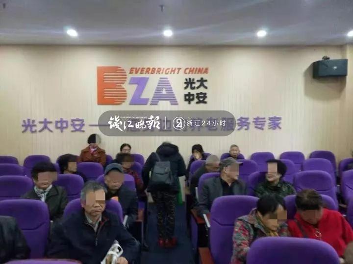 杭州近百位老人3000万积蓄被掏空,公司黑压压全是讨钱的