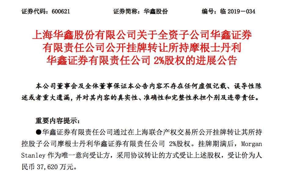 第四家外资控股券商即将诞生:华鑫证券向大摩转让2%股权