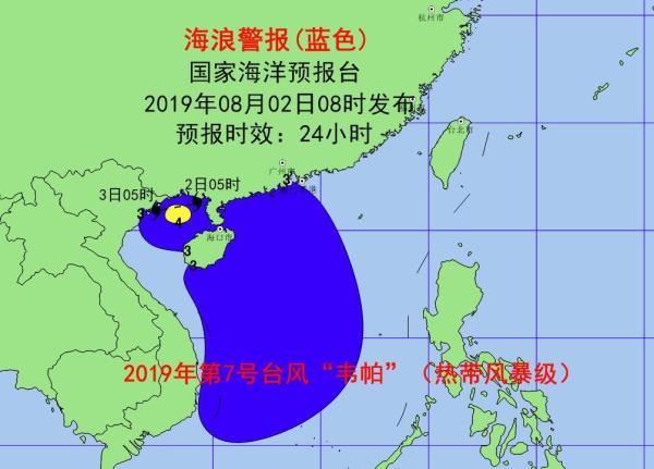 """""""韦帕""""将严重影响广西北海和钦州沿岸,风暴潮警报升级橙色"""