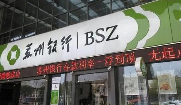 苏州银行今日登陆深交所,为江苏第9家A股上市银行
