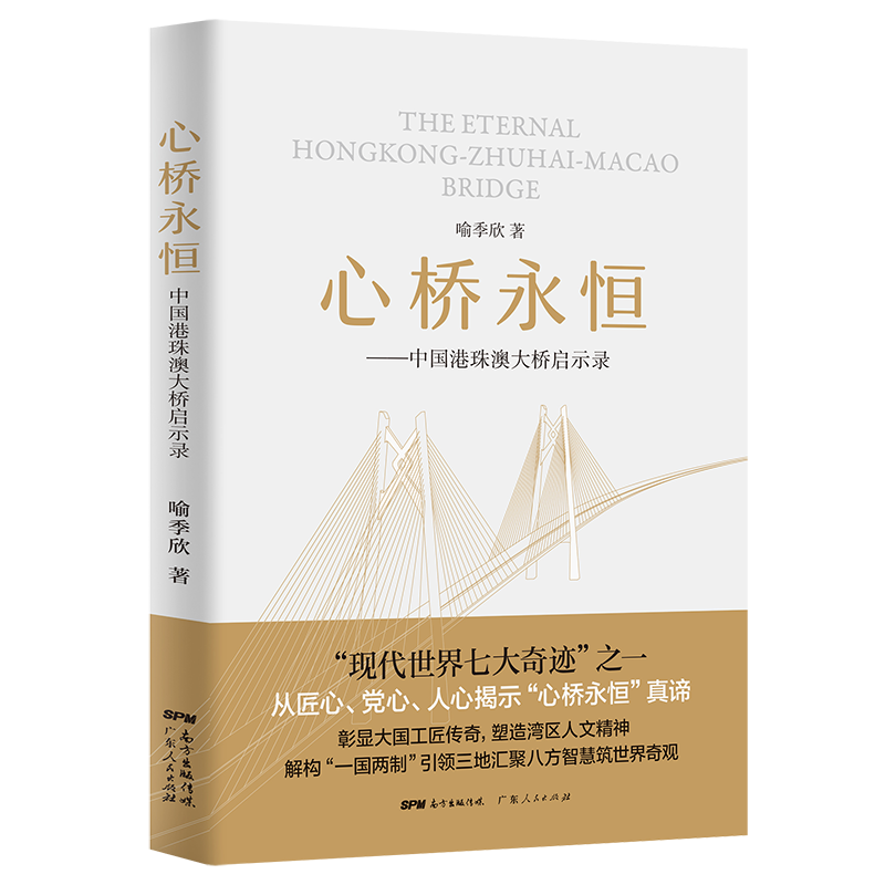 """港珠澳大桥启示录(中):""""13条汉子""""建成的世界奇迹"""