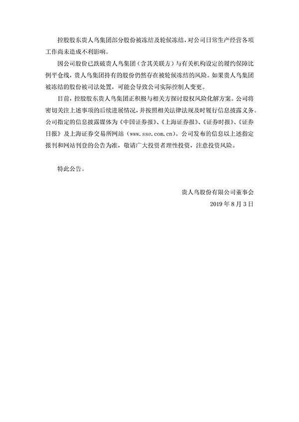贵人鸟:控股股东累计被冻结4.27亿股,占总股本近68%