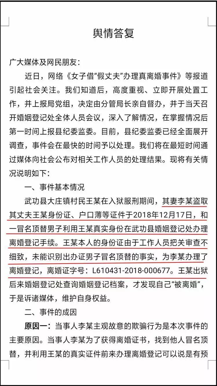 陕西女子雇人冒充服刑丈夫办离婚,民政局:流程没问题