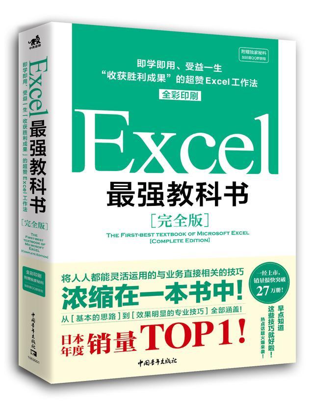 《Excel最强教科书(完全版)》