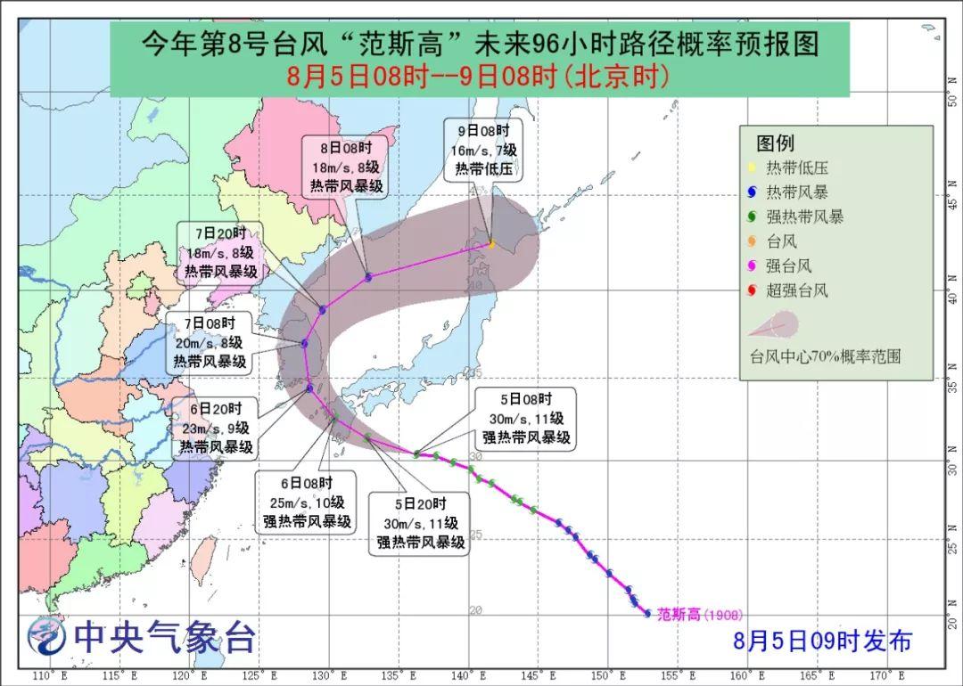 9号台风 利奇马 和8号台风 范斯高 最新动向