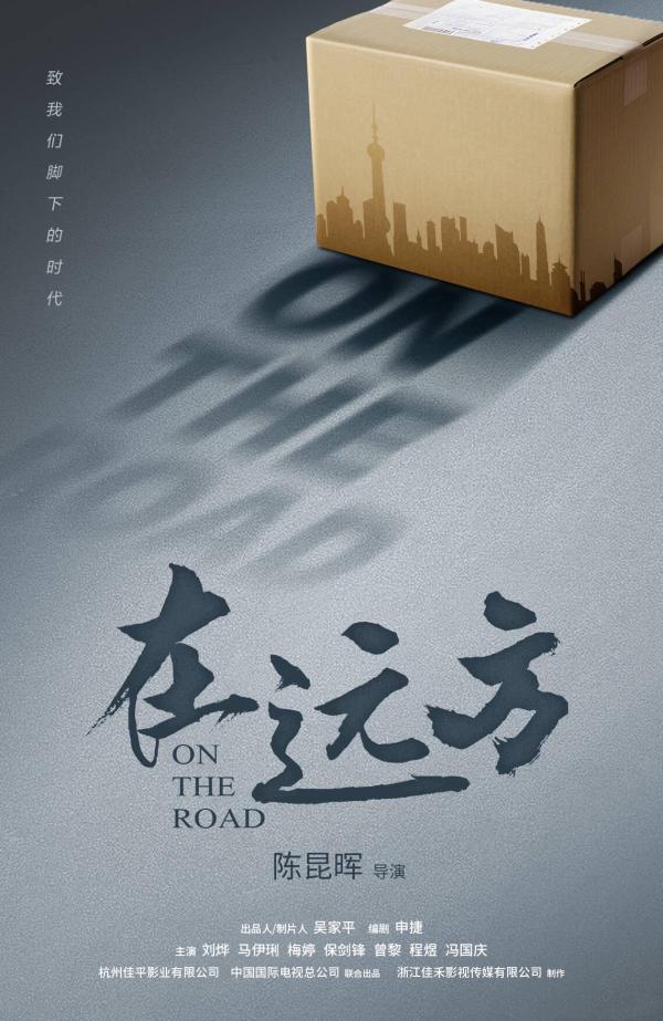 庆祝新中国成立70周年电视剧百日展播推荐剧目(2)