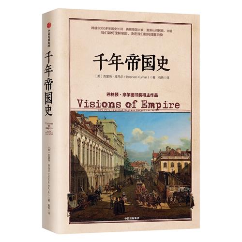 """曾经的大英帝国,是一项永远处在发展中的""""计划"""""""