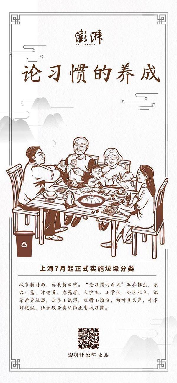 论习惯的养成|发教材教孩子垃圾分类,上海早这么做了