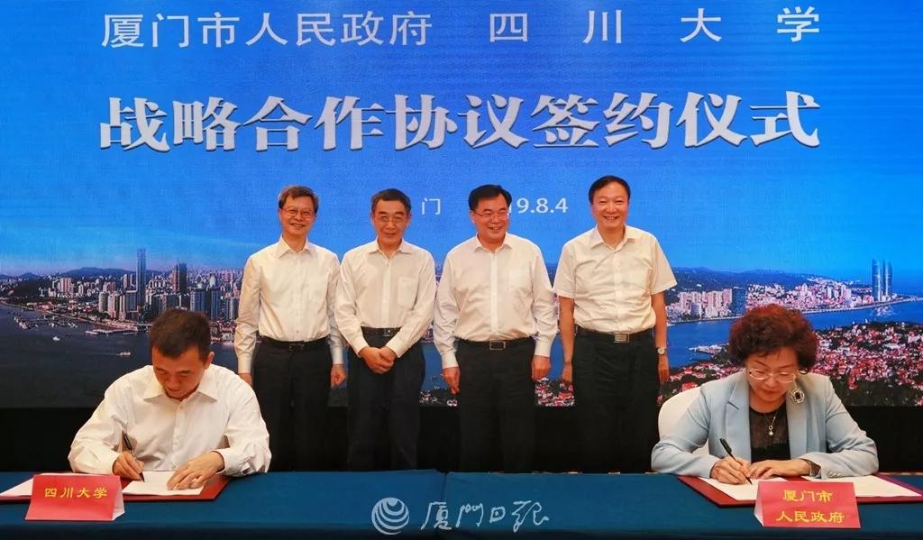 <b>四川大学将与厦门合作共建一所医院、研究院</b>