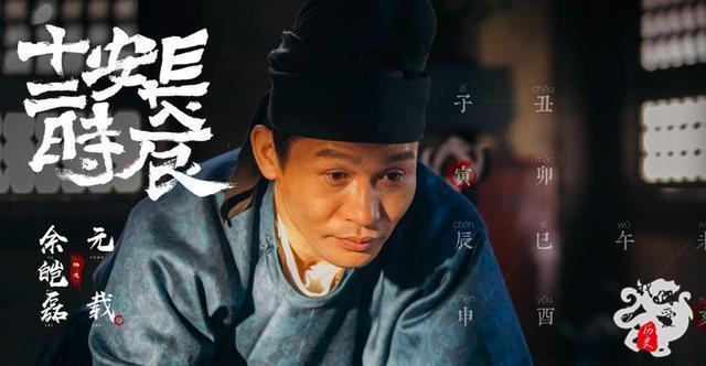 纪检监察报评《长安十二时辰》角色元载:莫将心思用错地方