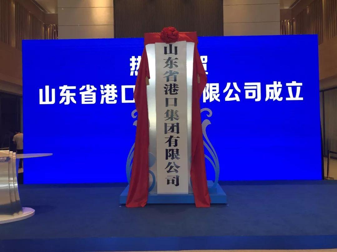 山东省港口集团在青岛挂牌成立,直接归省委省政府管理
