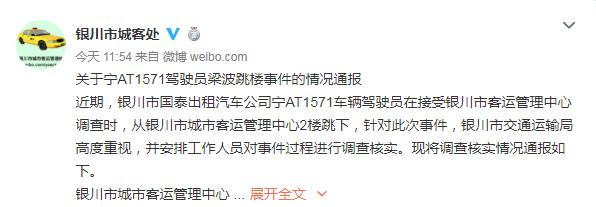 """银川交运局通报""""的哥跳楼"""":违规揽客,未反映问讯时受辱骂"""