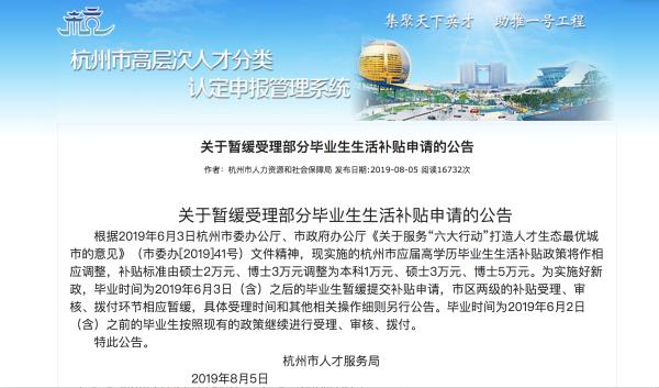 杭州抢人大战升级,应届毕业生补贴本科1万硕士3万博士5万