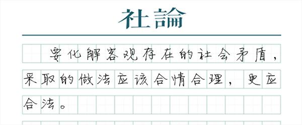 """<b>【社论】别让""""绝笔信事件""""沦为罗生门</b>"""