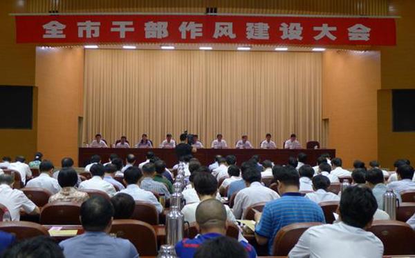 问题水泥事件后枣庄开作风建设大会:防止小事拖大、大事拖炸