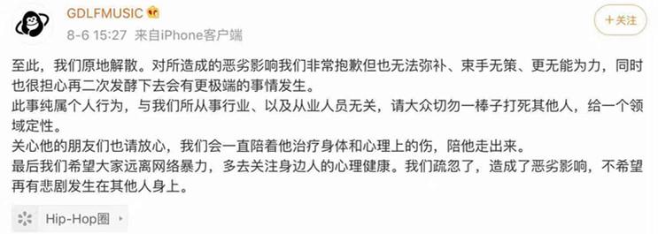"""说唱歌手网上直播""""剁手指""""被质疑,红花会发文道歉宣布解散"""