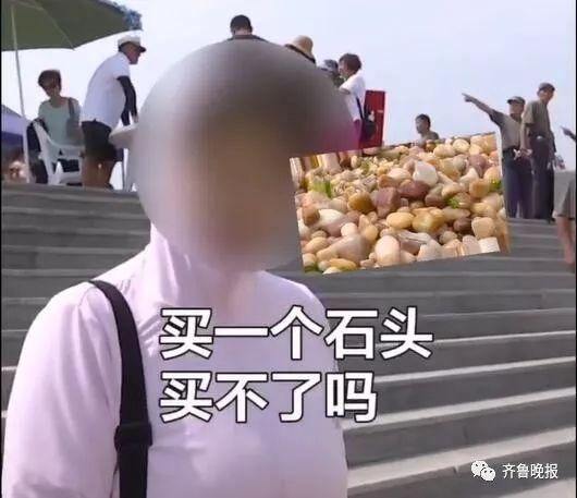 游客欲带走长岛球石被制止发飙:门票140拿个石头怎么了