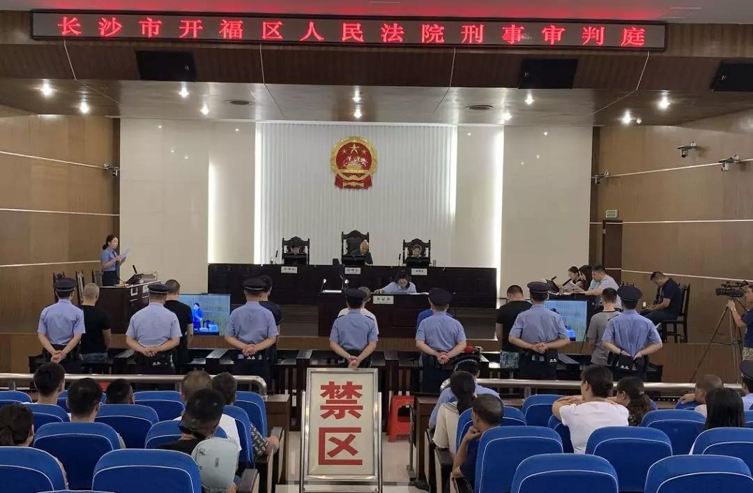 研究生伙同他人贩毒,长沙开福区法院公开审理:7人均获刑